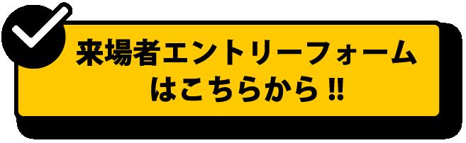 来場者エントリーフォーム