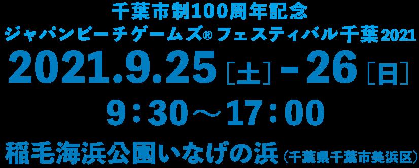 2021.9.25-26 9:30-17:00 稲毛海浜公園いなげの浜(千葉県千葉市美浜区)