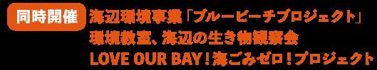同時開催:海辺環境事業「ブルービーチプロジェクト」、環境教室、海辺の生き物観察会、LOVE OUR BAY!海ごみゼロ!プロジェクト
