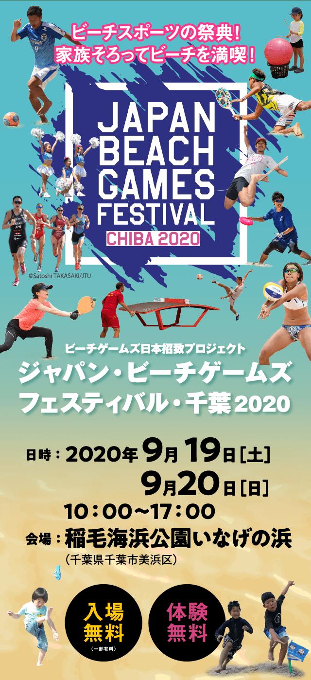 JAPAN BEACH GAMES FESTIVAL